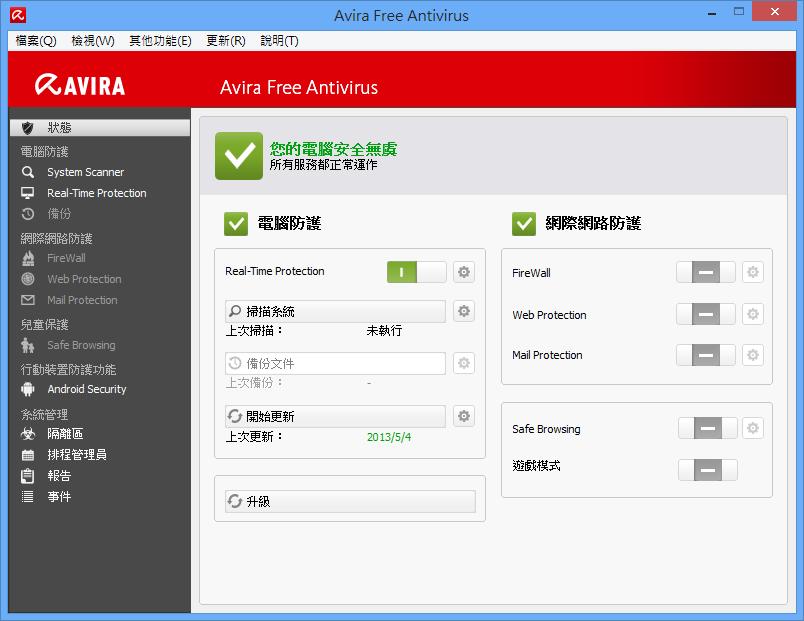 Avira Free Antivirus 2013 - 程式主介面