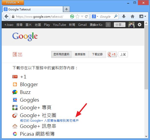 查詢 Google 帳戶建立日期教學