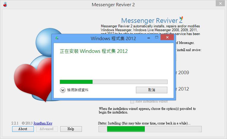 Messenger Reviver 2 - 安裝 MSN