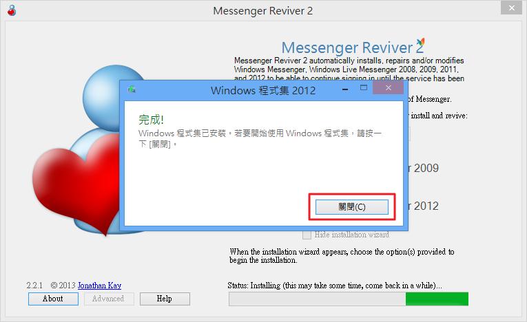 Messenger Reviver 2 - 安裝完成