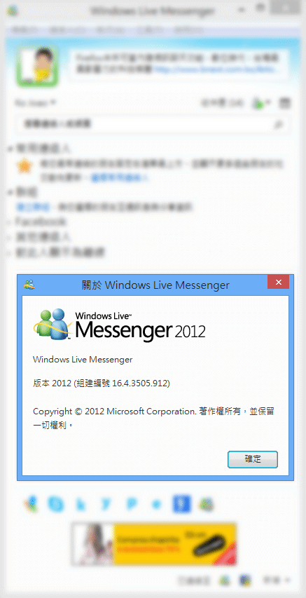 Messenger Reviver 2 - MSN 繼續使用中