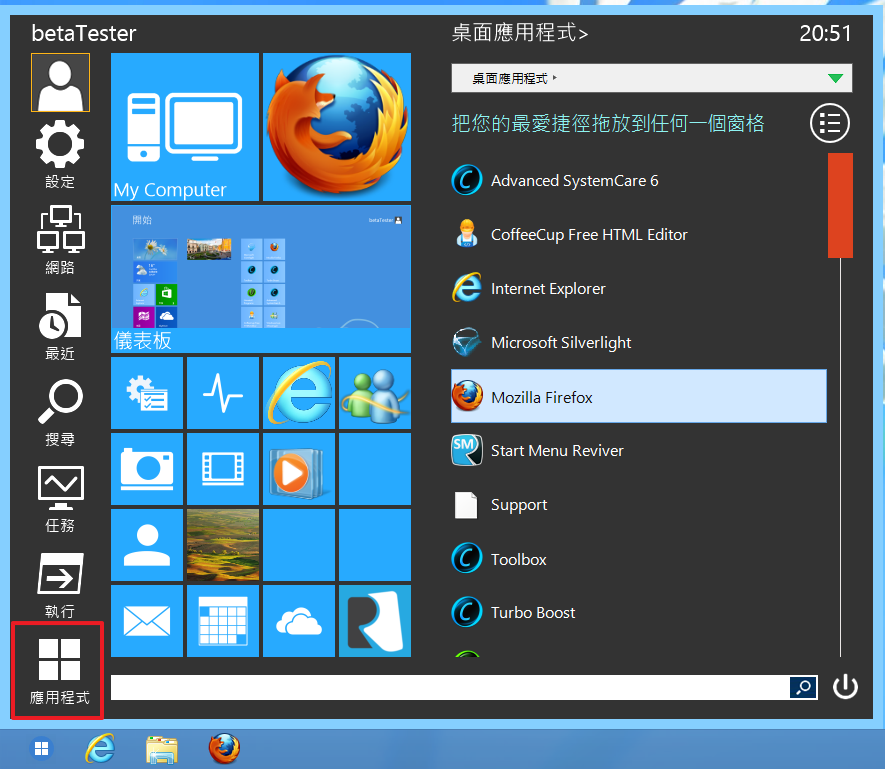 Start Menu Reviver - 開始功能表