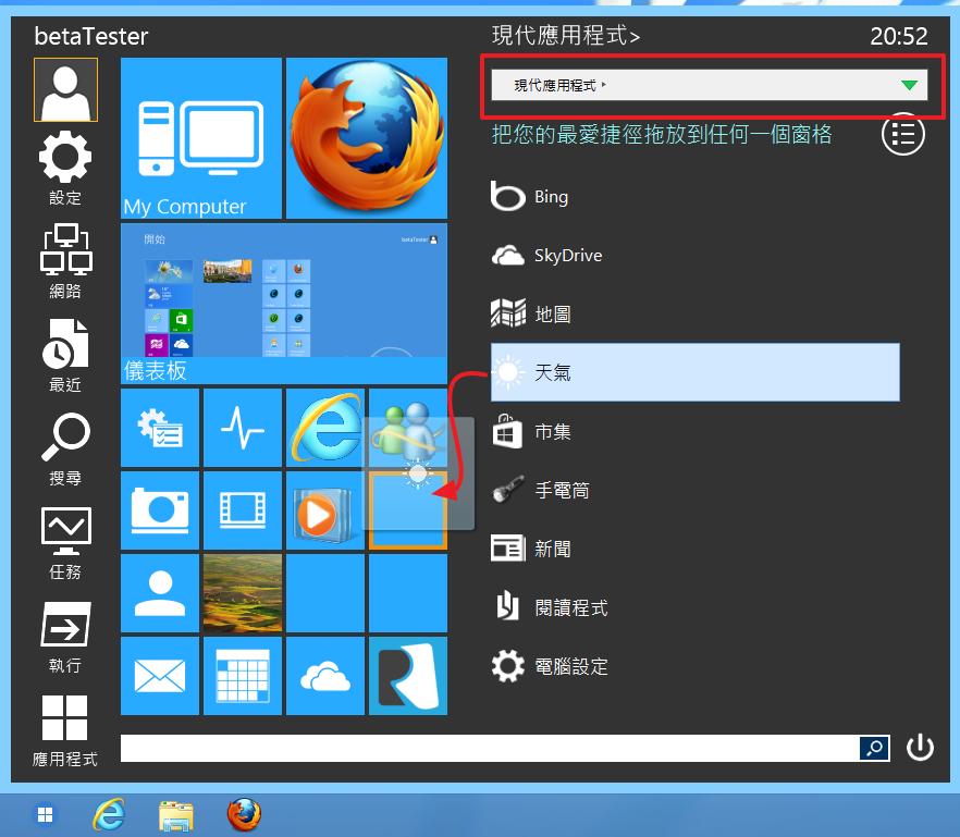 Start Menu Reviver - 固定捷徑到窗格中