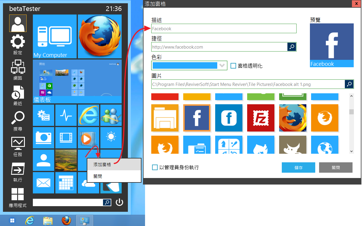 Start Menu Reviver - 在窗格中建立其他種類捷徑