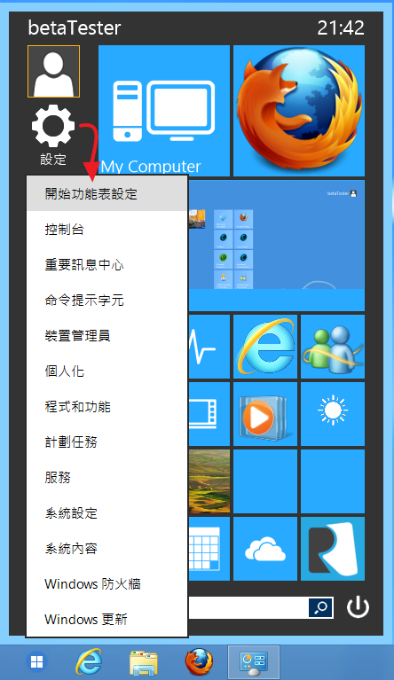 Start Menu Reviver - 進入程式設定