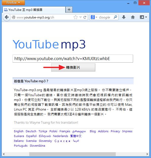YouTubeMP3 - 轉換影片