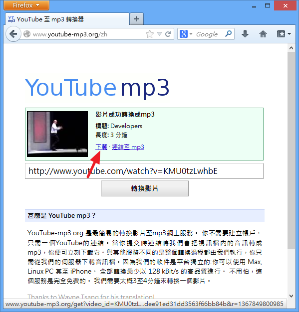 YouTubeMP3 - 下載 MP3