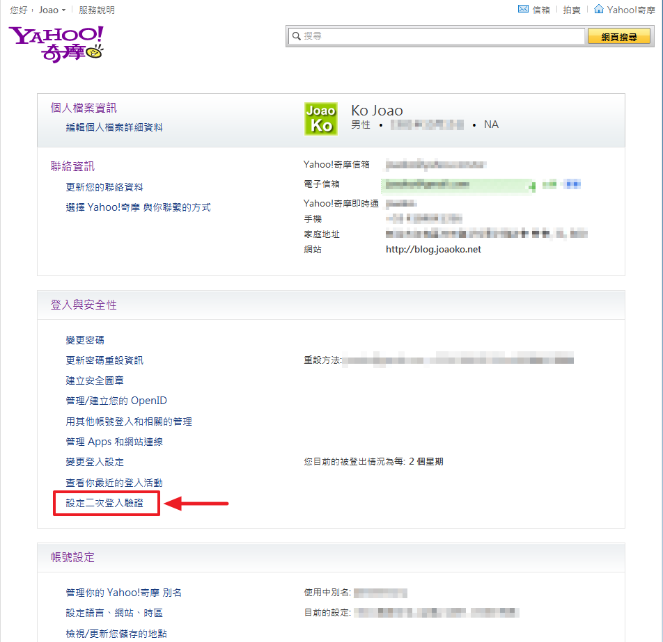 啟用 Yahoo! 奇摩二次登入驗證 - 帳號資料修改網頁