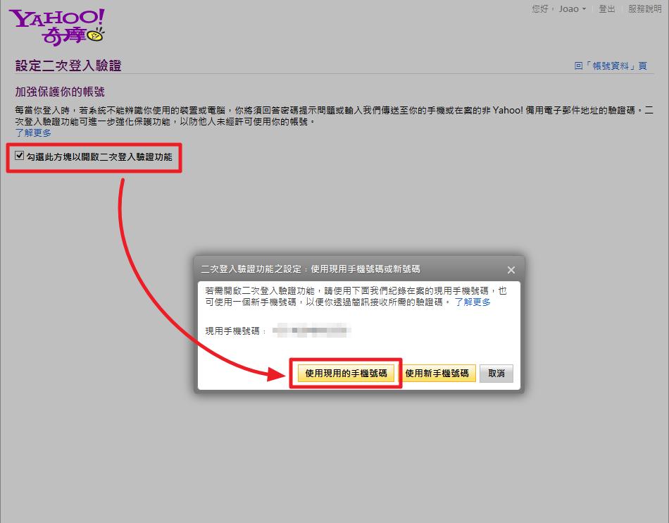 啟用 Yahoo! 奇摩二次登入驗證 - 設定二次登入驗證