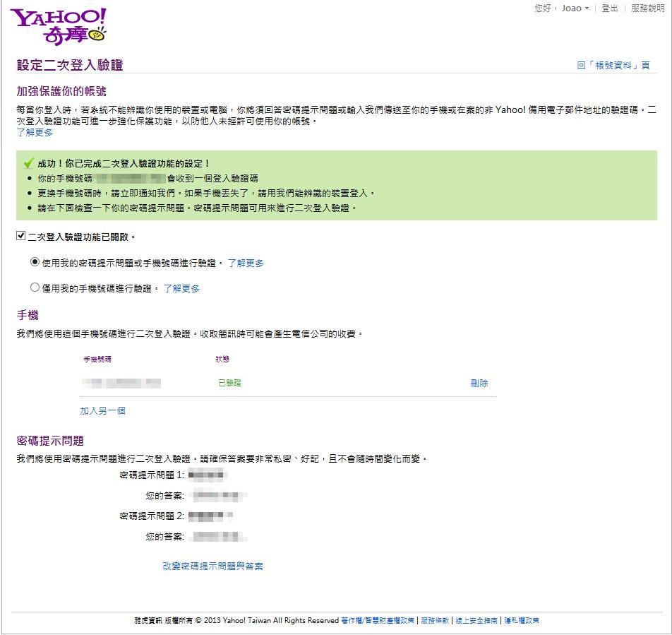 啟用 Yahoo! 奇摩二次登入驗證 - 啟用完成