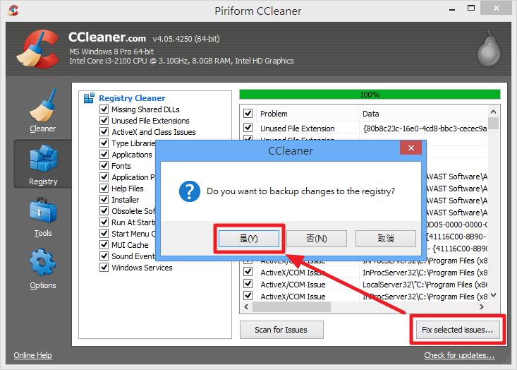 CCleaner - 備份登錄檔