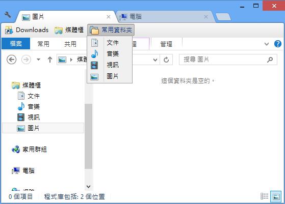 Clover - 用資料夾整理書籤