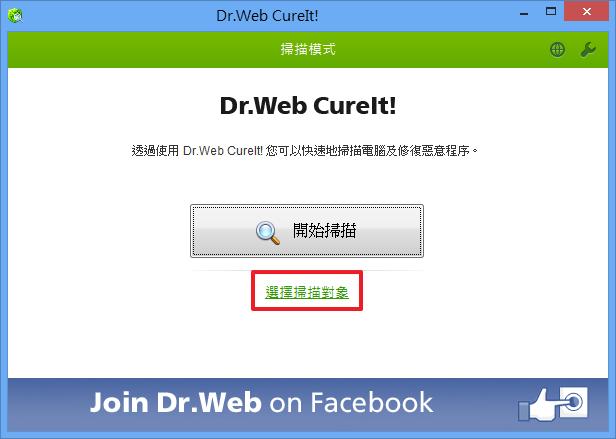 Dr.Web  CureIt! - 選擇描掃對象