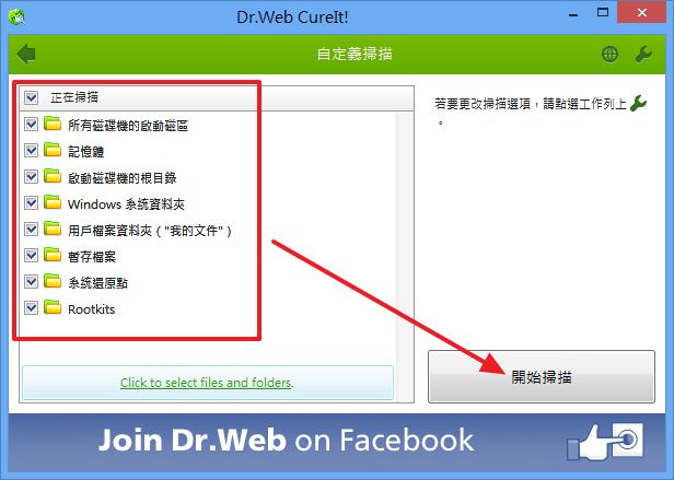 Dr.Web  CureIt! - 選擇描掃對象,開始掃描