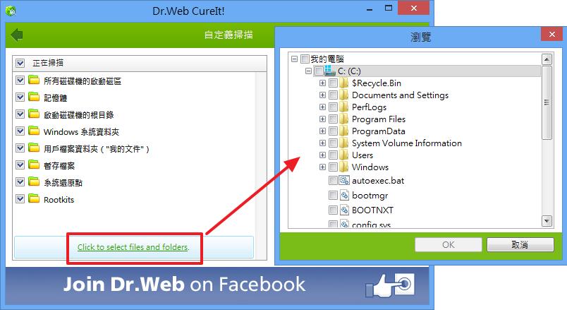Dr.Web  CureIt! - 選擇描掃檔案和資料夾