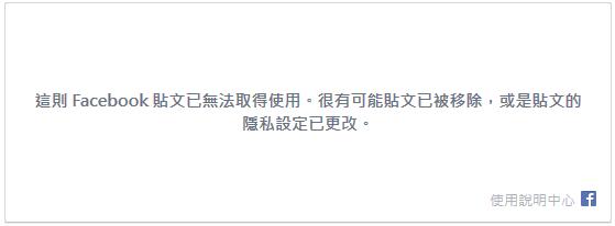 嵌入 Facebook 貼文 - 貼文已遭刪除或更改隱私設定