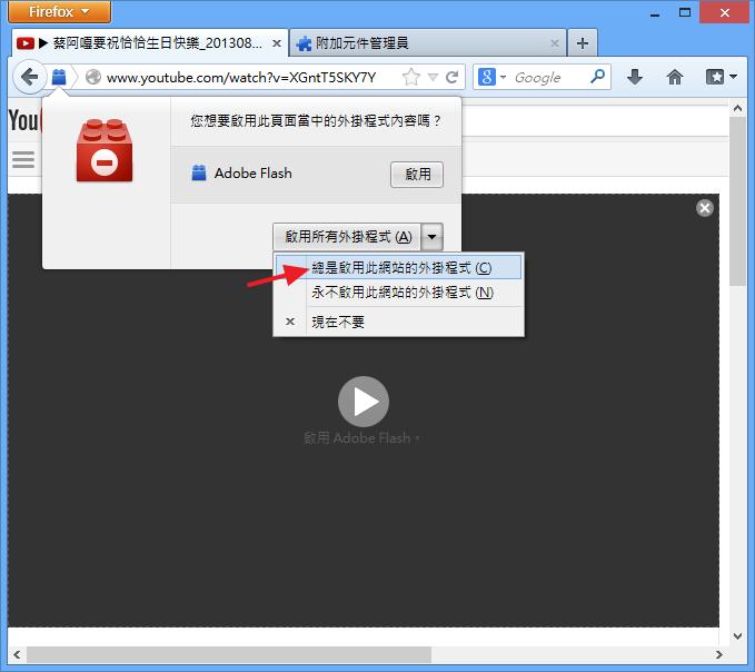啟用 Firefox 「點選播放」功能