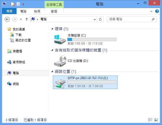 SFTP Net Drive - 檔案總管裡的網路磁碟