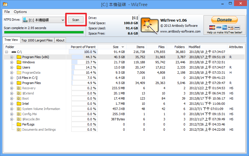 WizTree - 掃描磁碟