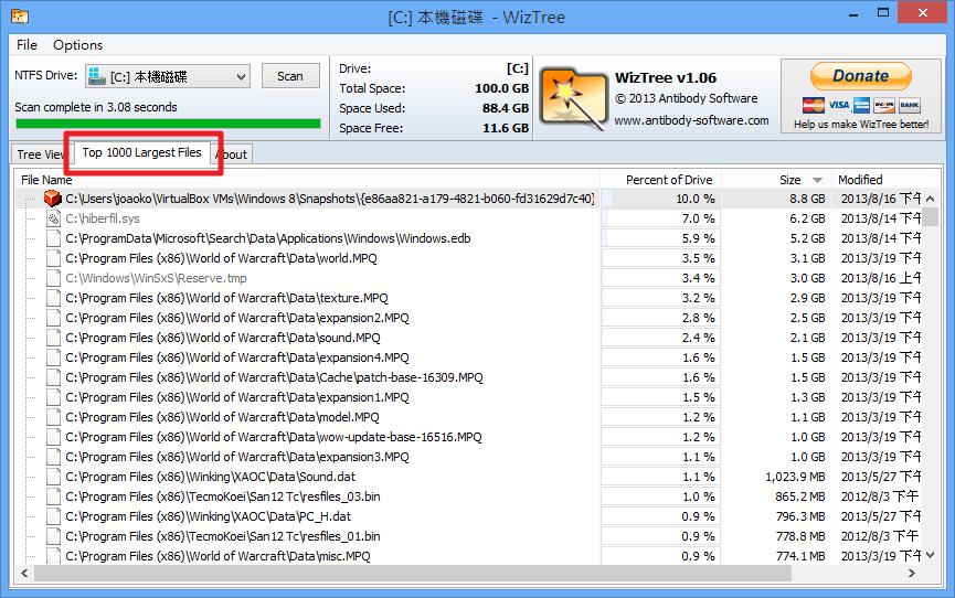 WizTree - 列出 1000 個最佔空間的檔案