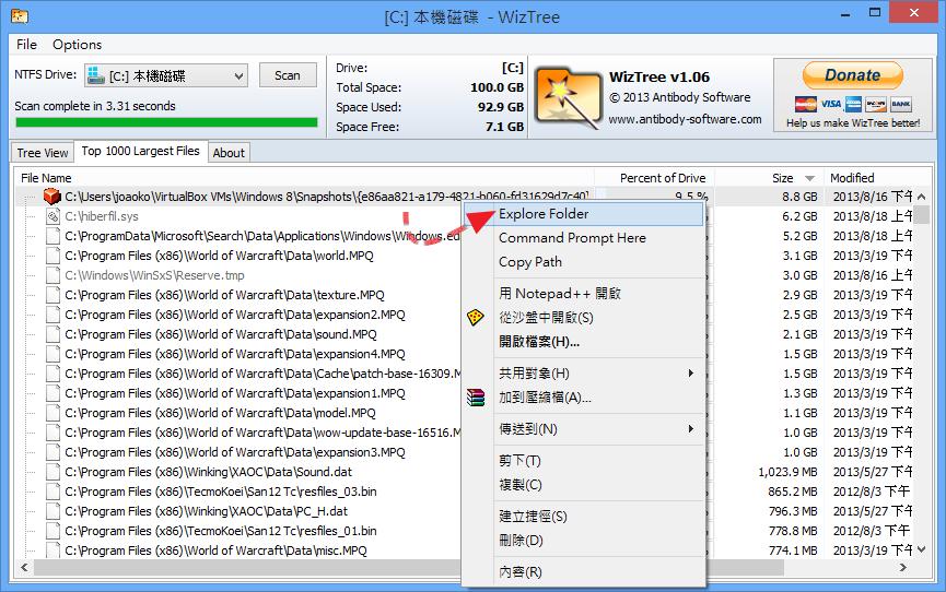 WizTree - 在檔案總管中開啟