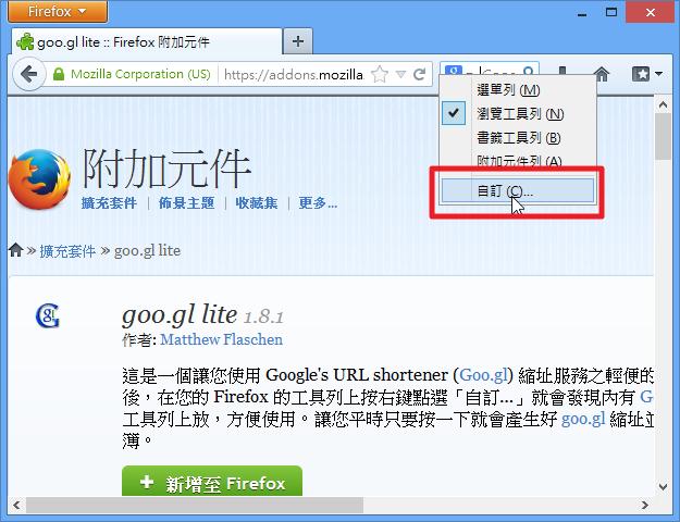 goo.gl lite - 自訂工具列