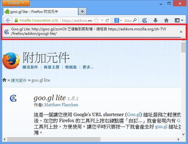 goo.gl lite - 產生短網址