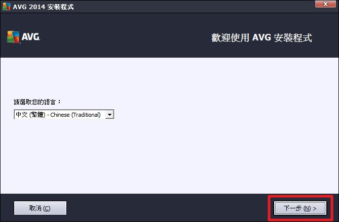AVG AntiVirus FREE 2014 繁體中文版 - 選擇語言