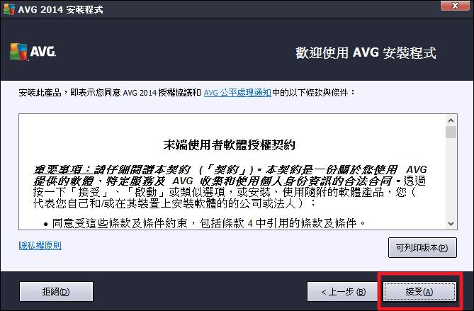 AVG AntiVirus FREE 2014 繁體中文版 - 接受授權協議