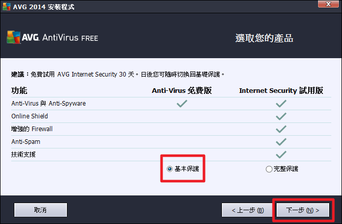 AVG AntiVirus FREE 2014 繁體中文版 - 選取安裝的產品
