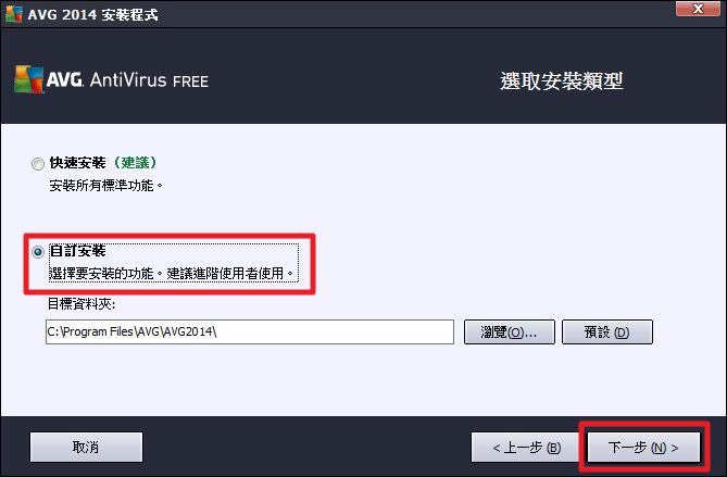 AVG AntiVirus FREE 2014 繁體中文版 - 自訂安裝