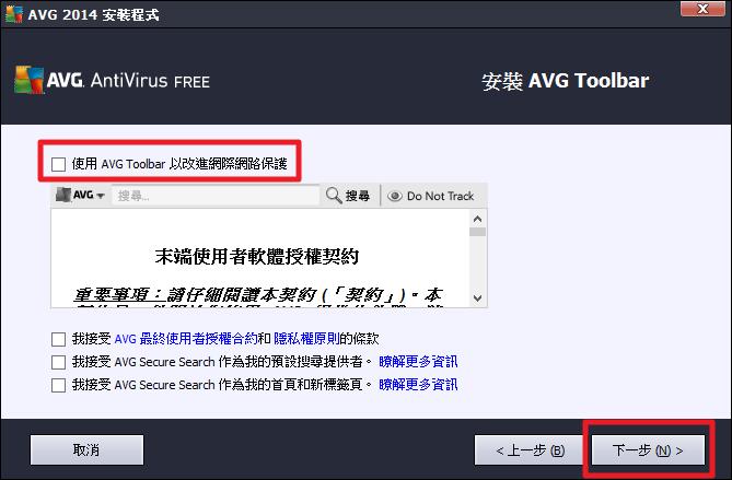 AVG AntiVirus FREE 2014 繁體中文版 - AVG Toolbar