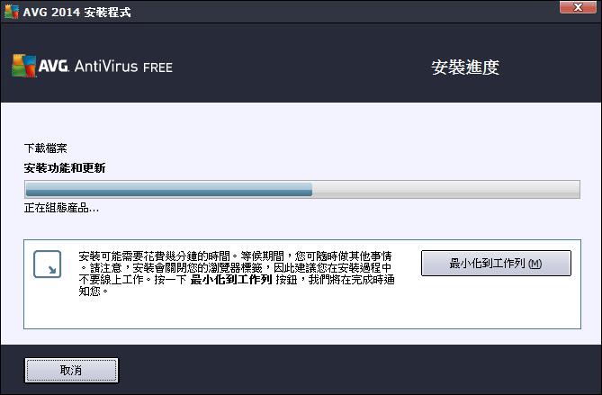 AVG AntiVirus FREE 2014 繁體中文版 - 安裝中