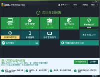 [免費防毒軟體] AVG AntiVirus FREE 2014 繁體中文版