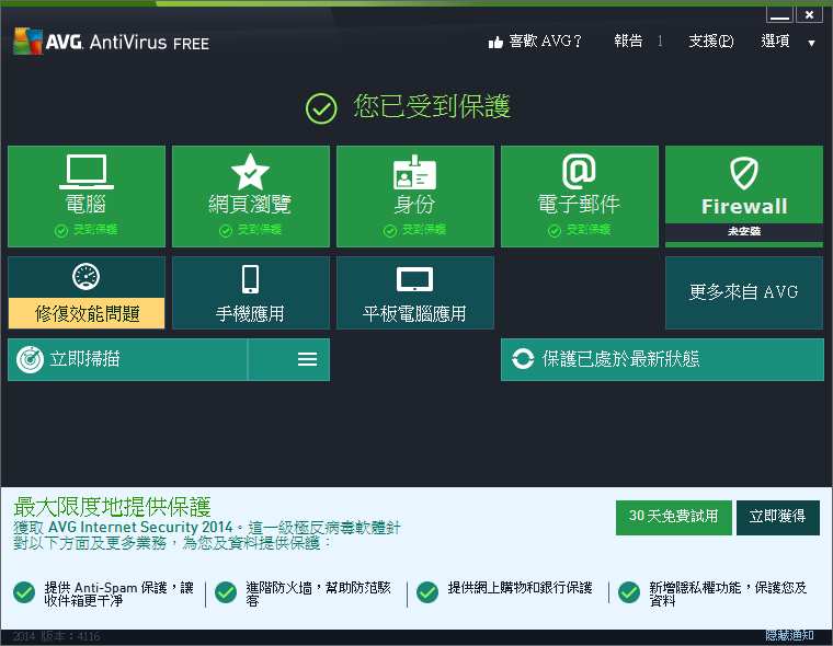 AVG AntiVirus FREE 2014 繁體中文版 - 操作介面