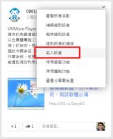 Google+ 現在也提供嵌入式訊息功能