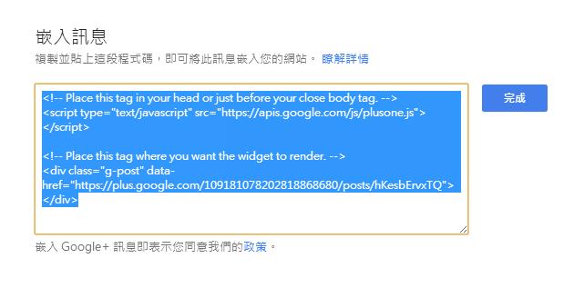 Google+ 嵌入式訊息 - 複製程式碼