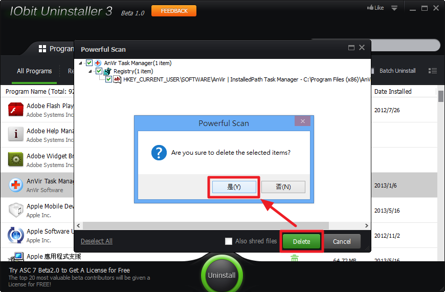 IObit Uninstaller 3 - 刪除殘餘檔案