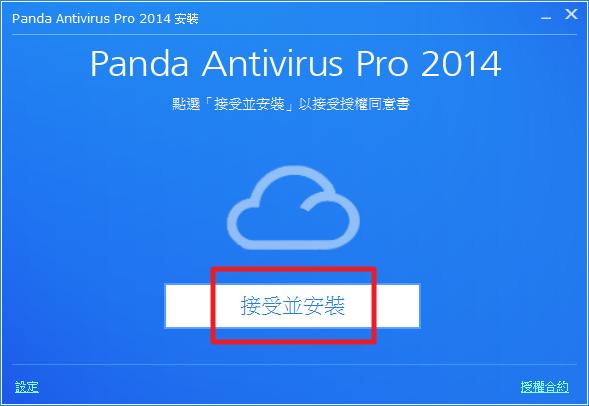 Panda Antivirus Pro 2014 - 接受並安裝
