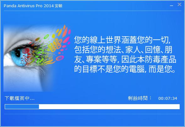 Panda Antivirus Pro 2014 - 下載檔案中