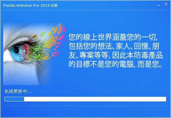 Panda Antivirus Pro 2014 - 系統更新中