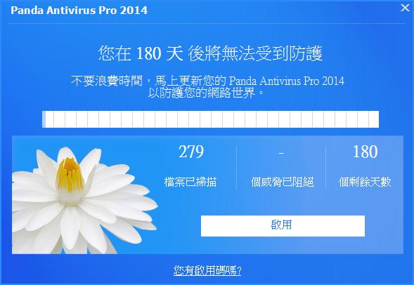 Panda Antivirus Pro 2014 - 180 天授權