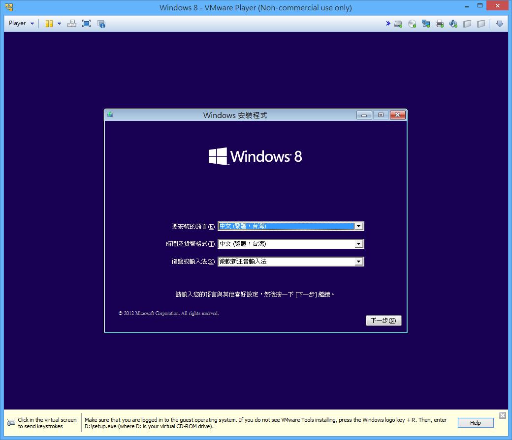 VMWare Player - 安裝作業系統
