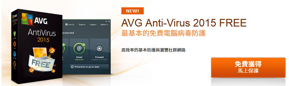 AVG-Anti-Virus-2015-FREE.01