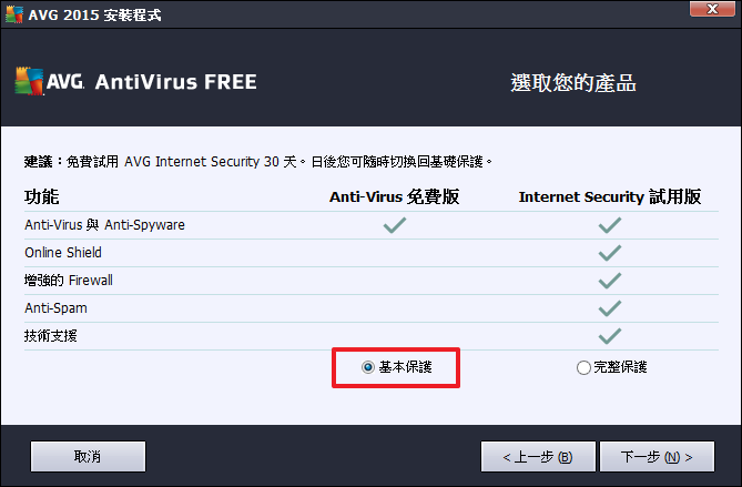 AVG-Anti-Virus-2015-FREE.02