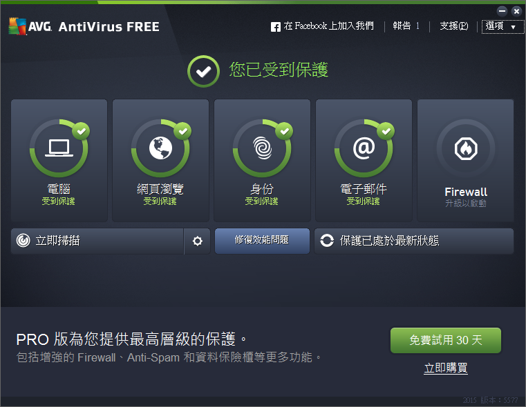 AVG-Anti-Virus-2015-FREE.07