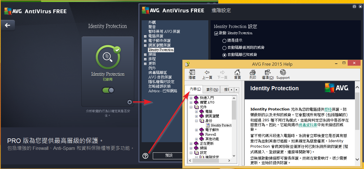AVG-Anti-Virus-2015-FREE.08