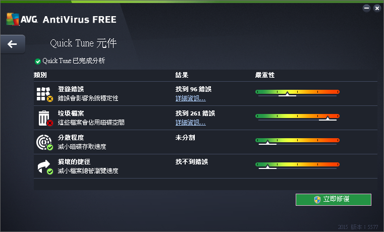 AVG-Anti-Virus-2015-FREE.09