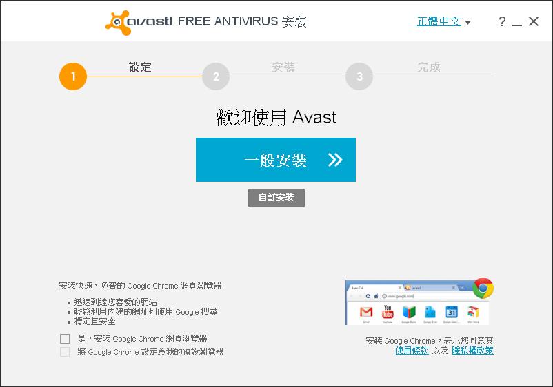 Avast.Free.2015.02