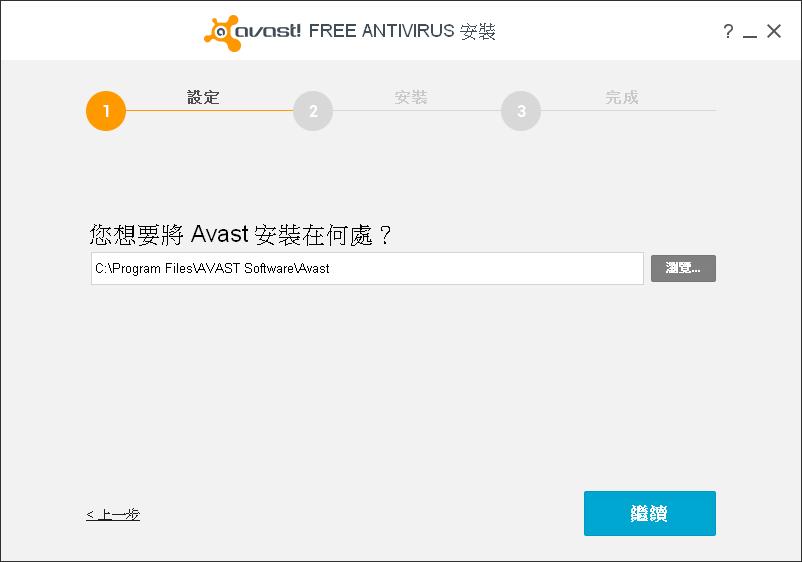 Avast.Free.2015.03